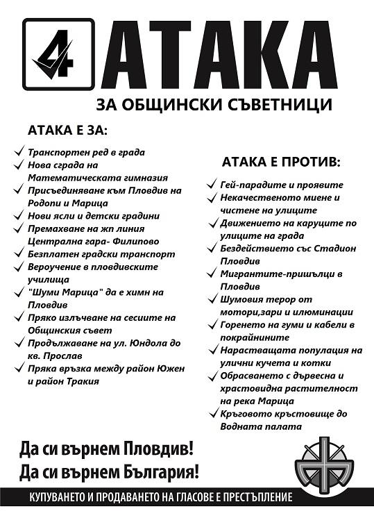ЛИСТА ПЛОВДИВ (3)